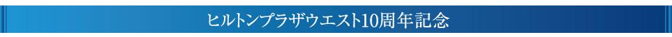 img_top_10th_banaver-960x54.jpg