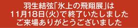 2014.11_hanyuuten_finish.jpg