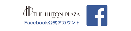 THE HILTON PLAZA EAST/WEST Facebook公式アカウント