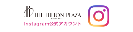 THE HILTON PLAZA EAST/WEST Instagram公式アカウント