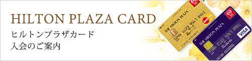 HILTON PLAZA CARD ヒルトンプラザカード入会のご案内
